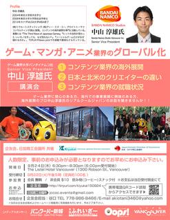 Kiyukai20Bandai20Namco20event_2のコピー.jpg