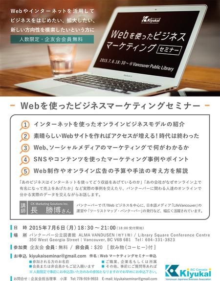 WebSeminar.jpg